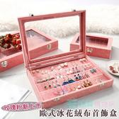 玫瑰粉新色 歐式冰花絨布首飾盒 珠寶盒 展示盒 耳環收納 (小款)