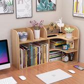 簡易書桌上置物架桌面小書架收納學生家用書櫃簡約辦公省空間魔方數碼館