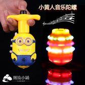 小黃人閃光音樂陀螺帶音樂兒童發光玩具 潮流小鋪