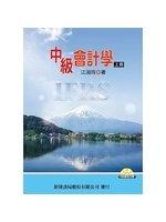 二手書博民逛書店 《中級會計學1/E(上)》 R2Y ISBN:9789865761301│江淑玲