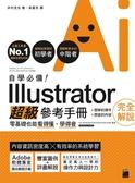 (二手書)自學必備!Illustrator 超級參考手冊:零基礎也能看得懂、學得會
