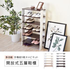 【Hopma】多功能開放式五層鞋櫃/收納櫃-胡桃配白