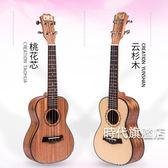 尤克里里女初學者兒童學生成人23寸烏克麗麗男櫻花少女小吉他XW(一件免運)