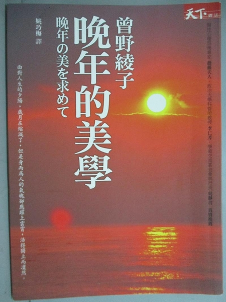 【書寶二手書T6/翻譯小說_GOT】晚年的美學_曾野綾子 , 姚巧梅