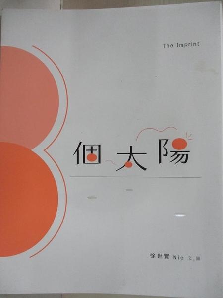 【書寶二手書T6/短篇_CUE】三個太陽_徐世賢文.圖