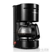 CM-306咖啡機家用全自動美式滴漏式咖啡壺辦公室泡茶機AQ 有緣生活館