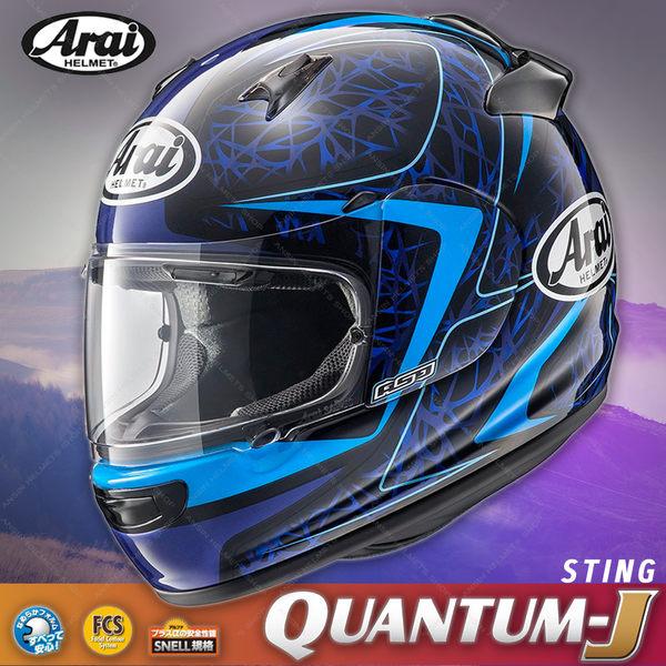 [中壢安信]日本 Arai QUANTUM-J 彩繪 STING 藍 全罩 安全帽 入門款 低風噪 通勤