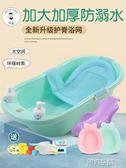 兒童浴盆 嬰兒洗澡盆新生兒用品寶寶浴盆可坐躺通用大號加厚小孩兒童沐浴桶 第六空間 igo