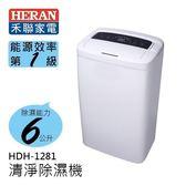 【新風尚潮流】HERAN禾聯 6公升1級能效除溼機 HDH-1281