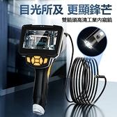 【台灣現貨】 汽車維修 管道 工業 可視探頭【高清攝像頭 4.3吋 雙攝像頭】1080P 防水