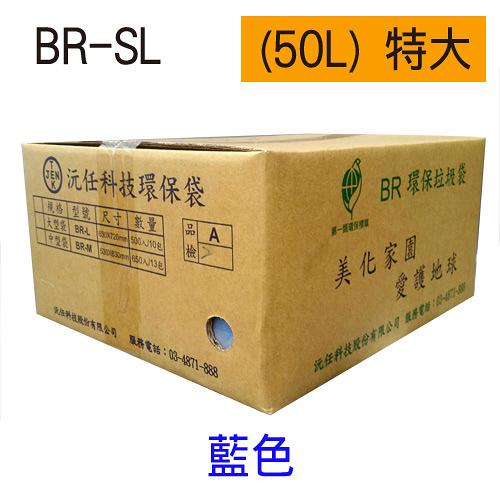 【奇奇文具】BR 環保標章 環保垃圾袋 藍 特大72X85cm(35入x10包)