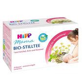 德國 HiPP 喜寶媽媽茶 ( 20包 ) 天然媽媽飲品茶包 發奶茶