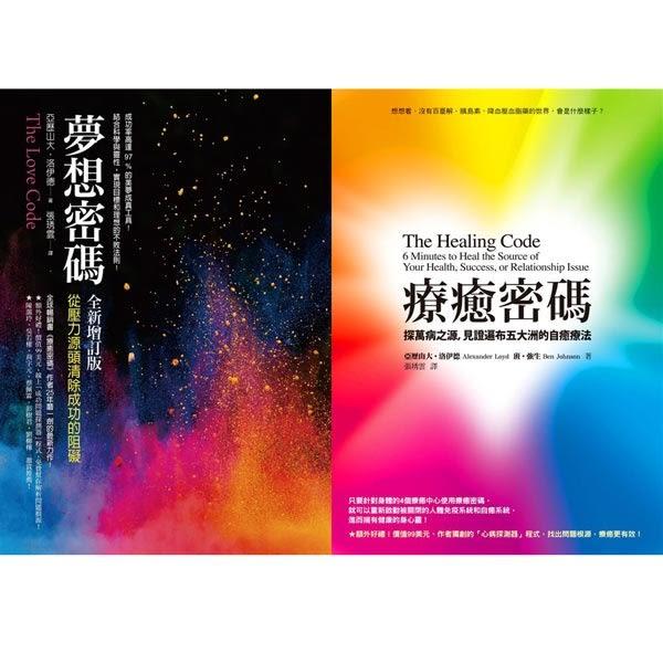 夢想密碼(全新增訂版)+療癒密碼(2書)