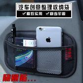 (百貨週年慶)汽車置物架車載置物袋車內放手機袋粘貼式多功能網兜收納掛袋汽車儲物盒用品