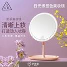 化妝鏡 化妝鏡帶燈桌面臺式led智慧便攜折疊補光少女心ins日光鏡子