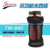 【現貨】TW-950 多功能水壺套  Jenova 吉尼佛 網狀 束口袋設計 英連公司貨 單車 腳架 相機包