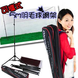 羽毛球網架可攜式5m羽毛球網架(附背袋)羽球用品.羽毛球球網.可拆式球網架推薦哪裡買