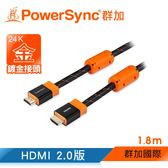 群加 Powersync HDMI 2.0版 尊爵版 鍍金接頭 藍光/2160P/3D/高畫質影音傳輸線 尼龍編織圓 /1.8M HDMI4-KRMECN180