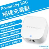 Innergie PowerJoy 30C USB-C 極速充電器 雙孔 快充 萬國轉接 多重智能保護