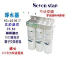 淨水器卡式濾心電解水機前置三管淨水器{3...