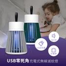 USB零死角充電式無線滅蚊燈 (無線/U...