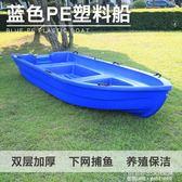 釣魚船 藍色雙層pe堅固船塑料船 釣魚捕魚塑膠船 漁船加厚牛筋船 小魚船 1995生活雜貨NMS