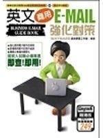 二手書博民逛書店 《英文商用E-MAIL強化對策》 R2Y ISBN:9572971425│WAYMARK語