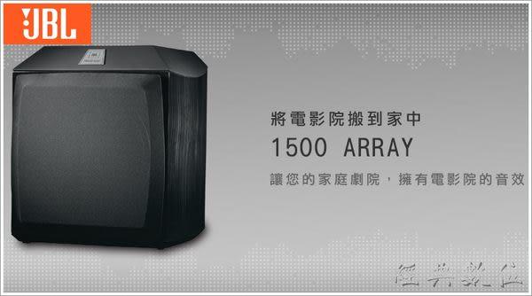 經典數位~JBL家庭劇院 主動式超低音喇叭 1500 ARRAY