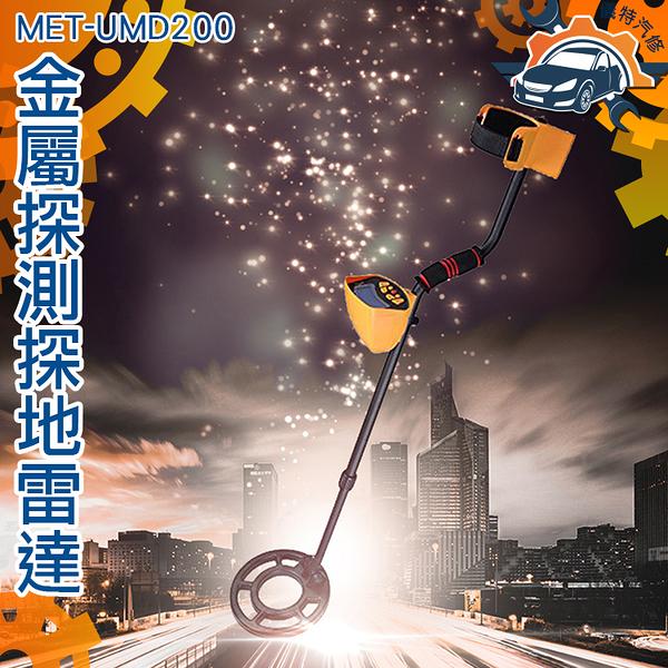 《儀特汽修》MET-UMD200A 地下金屬探測器 金銀銅鐵 高靈敏度 深度達2公尺