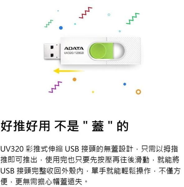 新風尚潮流 【AUV320-32G】 威剛 32GB UV320 隨身碟 無蓋 伸縮 設計 高速傳輸 5年保固 USB3.2G1 USB3.1G1