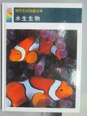 【書寶二手書T2/科學_ZHA】時代生活知識文庫-水生生物
