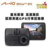 Mio MiVue 833 區間測速GPS行車記錄器(送-16G卡+5好禮)【DouMyGo汽車百貨】