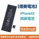 送4大好禮【含稅發票】iPhone5S 原廠德賽電池 iPhone 5S 原廠電池 1560mAh