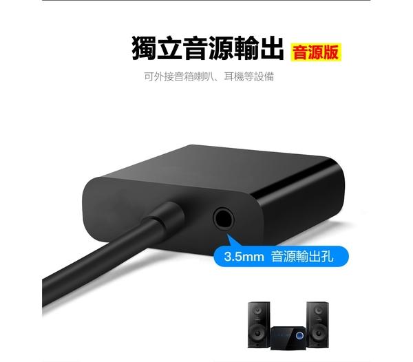 HDMI to VGA轉接線-音源版 HDMI轉VGA 電腦轉螢幕