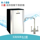 【普立創PURETRON】H-189 迷你型二溫櫥下熱飲機 / 冷熱雙溫飲水機(空機) .免費到府安裝