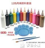 丙烯顏料12色丙烯顏料100毫升套裝diy彩繪石膏涂鴉美術繪畫 多色小屋