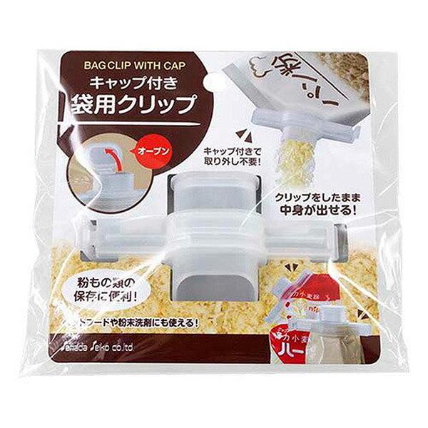 小禮堂 Sanada 塑膠開蓋式封口夾 (透明款) 4973430-02266