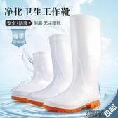 雨鞋男短筒食品雨靴加棉防滑中高筒白色工作膠鞋水靴 新年禮物