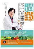 過敏,不一定靠「藥」醫(增訂版):劉博仁醫師的營養療法奇蹟之3