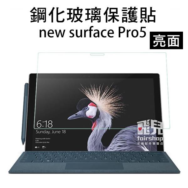 【妃凡】高清亮面!2.5D 9H 亮面 鋼化玻璃保護貼 new surface Pro5 螢幕貼 保護貼 筆電 163