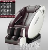 按摩椅 南極人電動新款按摩椅全自動家用全身小型太空豪華艙多功能老人器 MKS阿薩布魯