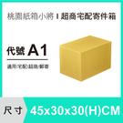 紙箱 【45X30X30 CM】【20入...