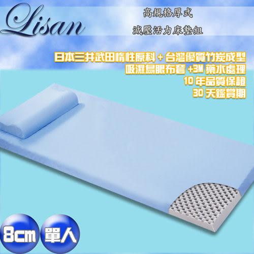 LISAN高規格厚式減壓活力床墊組/惰性棉床墊/減壓床墊/記憶床墊《8公分雙人》藍色