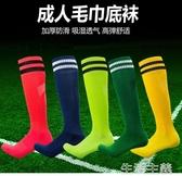 足球襪 透氣男士運動襪成人專業足球襪長筒吸濕排汗防滑戶外足球襪兩條杠 雙12