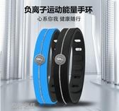 負離子手環-負離子平衡慧量硅膠運動籃球手環男女學生情侶手鍊 交換禮物