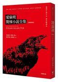 愛倫坡驚悚小說全集(增修新版)