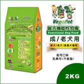 【維吉機能性成/老犬】2KG - 起司口味 - 成犬/高齡犬/減重犬適用 - 狗飼料