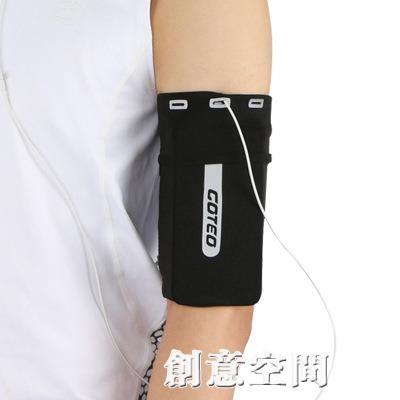 跑步手機臂包男女款通用運動手機臂套健身手臂包臂袋胳膊手腕包帶 創意新品