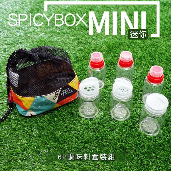輕量調味料瓶6件套(固體瓶x3+液體瓶x3)贈收納袋 //野炊 調味料盒 調味罐 露營用品 料理工具
