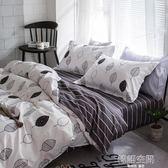 床組 簡約學生宿舍上下鋪1.2米三件套床包被套床上用品1.5/1.8m四件套 韓語空間
